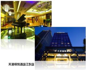智云采购与天港控股集团签署系统应用协议