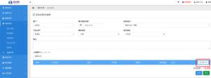 智云采购平台系统再次升级了!